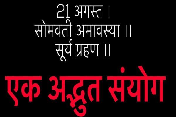 somvati amavasya and surya grahan on 21st august