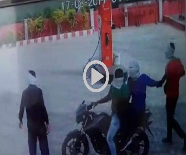 देखिए फिल्मी अंदाज में पेट्रोल पंप पर लूट, वारदात CCTV में कैद