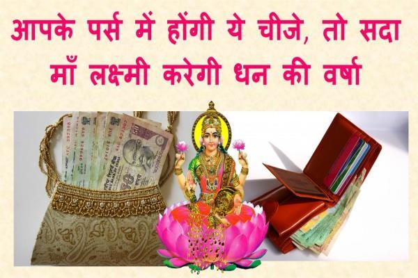 खास दिनों पर्स में रखें ये सामान, बरसेगी मां लक्ष्मी की कृपा