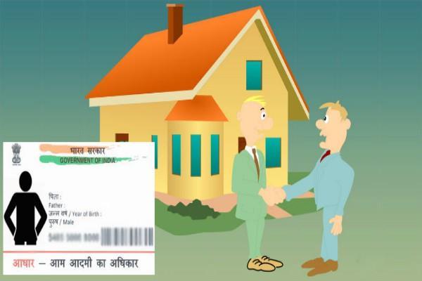 प्रॉपर्टी खरीदने के लिए जरूरी होगा आधार कार्ड, सरकार कर रही है तैयारी
