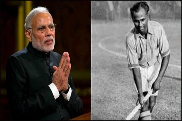 PM मोदी ने खेल दिवस पर ध्यानचंद को किया याद