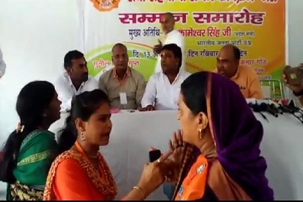 BJP के प्रदेश मंत्री के सामने महिलाओं ने किया हंगामा