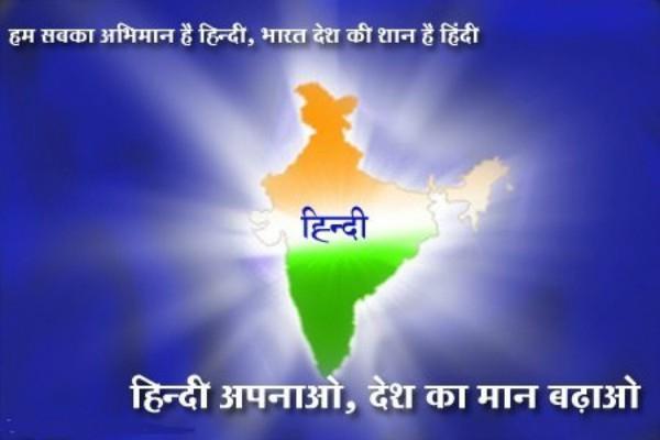 हिंदी दिवस: रोचक जानकारी के साथ आज हर भारतीय ले ये प्रण