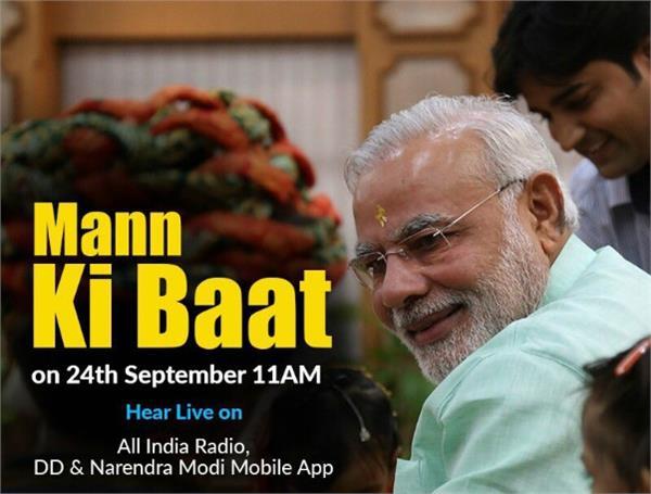 विदेश में जाइए पर अपने देश को न भूलें, पढ़ें PM मोदी के 'मन की खास बातें'