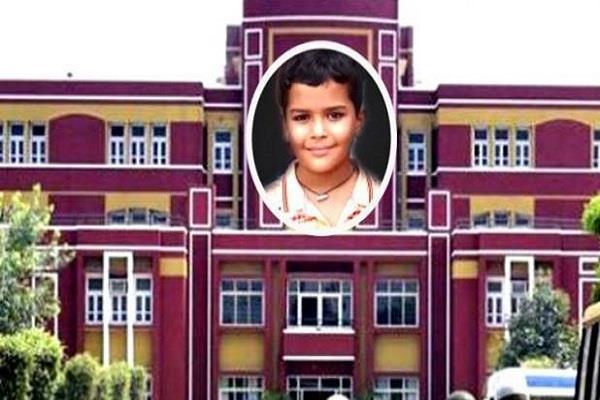 रेयान स्कूल चार दिन के लिए बंद, केंद्र और हरियाणा सरकार को SC का नोटिस