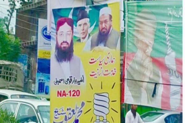 आतंकी हाफिज सईद की पार्टी को PAK चुनाव आयोग से बड़ा झटका