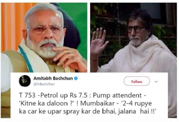 pm narenda modi and amitabh bachchan old tweet