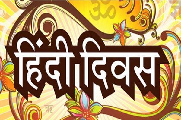 अच्छा तो इसलिए मनाया जाता है हिंदी दिवस, पढ़े छोटी-सी दिलचस्प कहानी