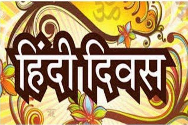 हिंदी दिवस: किताबों के प्रेमियों को समर्पित