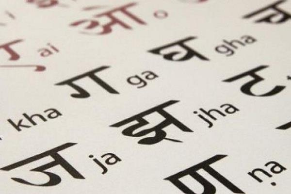 हिंदी शब्द से जुड़ी कुछ अनोखी बातें, जो आपको नहीं पता होंगी...