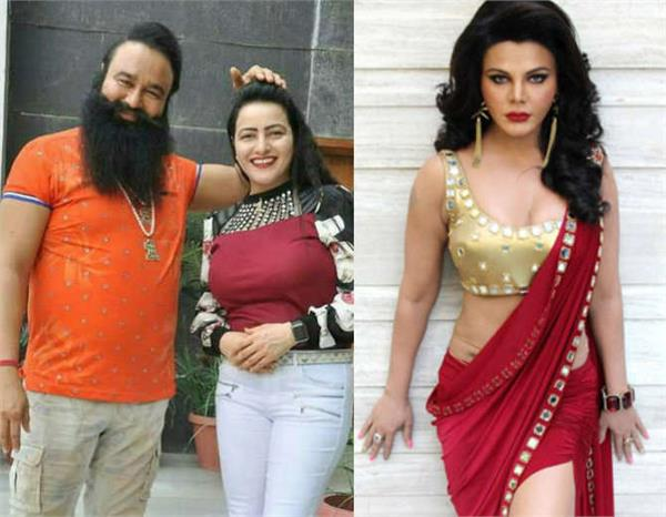 rakhi sawant talk about ram rahim and honeypreet