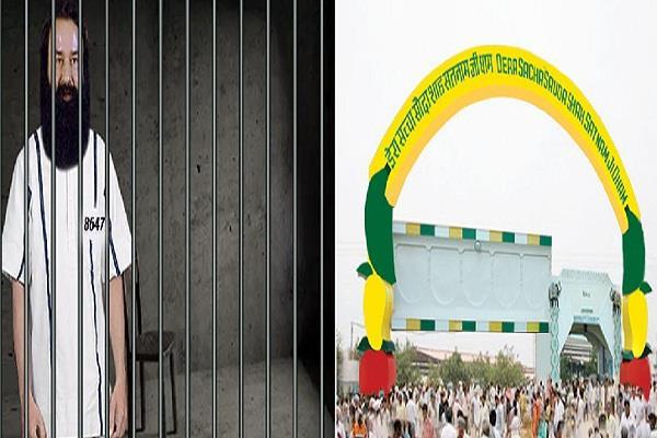 राम रहीम के जेल जाने के बाद दोफाड़ होने की कगार पर डेरा सच्चा सौदा