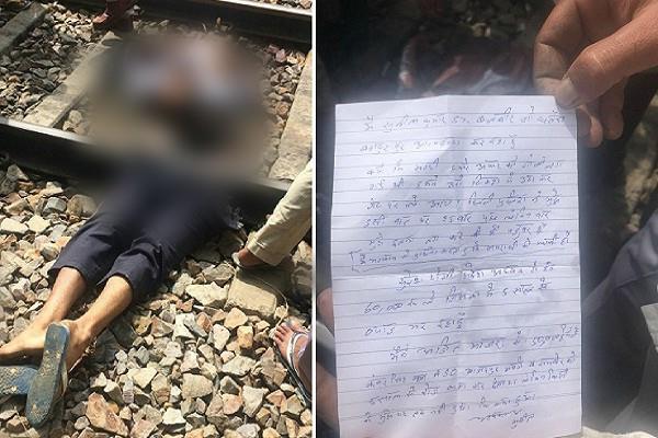 युवक ने ट्रेन के आगे कूदकर की आत्महत्या, सुसाइड नोट में दिल्ली पुलिस को ठहराया दोषी