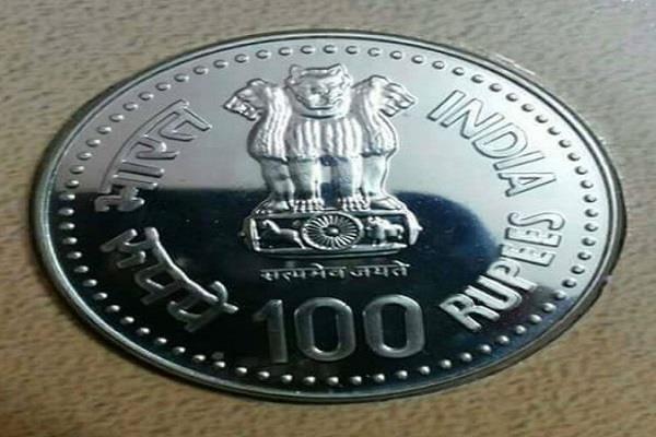 सरकार जल्द जारी करेगी 100 रूपए का सिक्का, जानिए इससे जुड़ी अहम बातें
