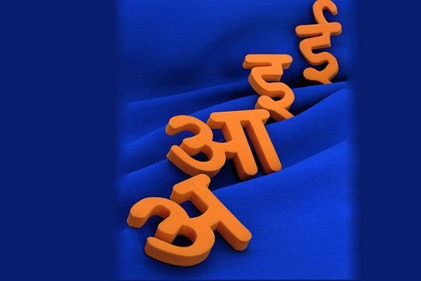 हिंदी दिवसः योग को 177 देशों का मिला समर्थन, हिंदी के लिए 129 देश भी नहीं जुटा सके