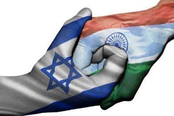 भारत-इसराईल में स्निग्धता के बावजूद मतभेदों की खाई