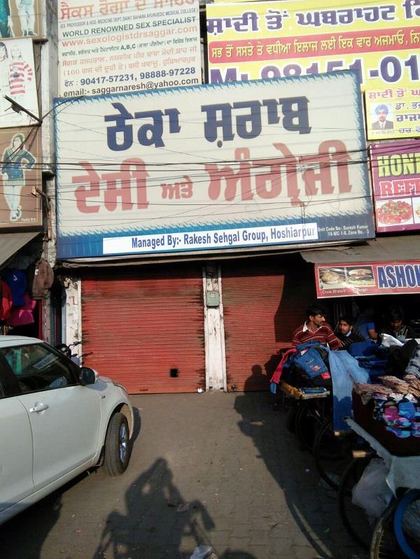 सहगल ग्रुप के नगर में शराब के ठेके 3 दिन के लिए बंद