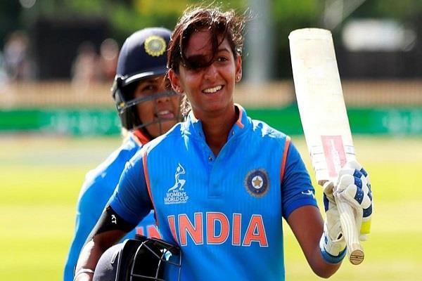 पंजाब की बेटी हरमनप्रीत को मिला बड़ा सम्मान,भारतीय टीम की बनी कप्तान