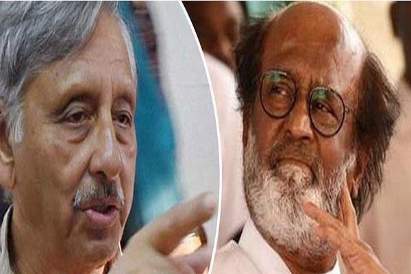 'नीच' प्रकरण के बाद मणिशंकर अय्यर ने रजनीकांत-कमल हासन को लेकर दिया बड़ा बयान