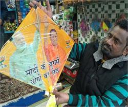 मकर संक्रांति: बरेली में मोदी-योगी वाली पतंगों की खास डिमांड