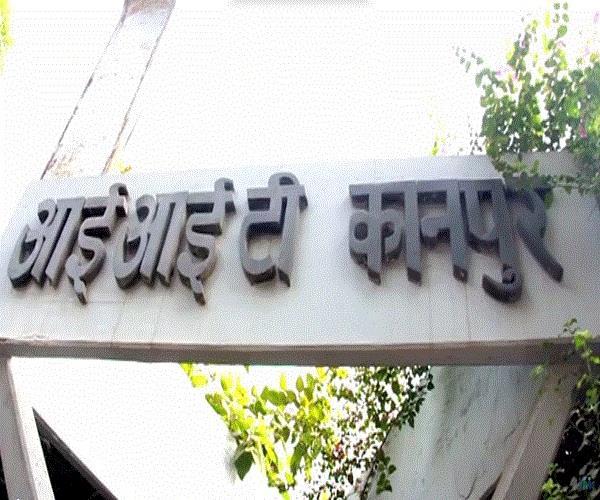 देश का पहला इंजीनियरिंग कॉलेज बना IIT कानपुर, होगी हिंदू धार्मिक ग्रंथों की पढ़ाई