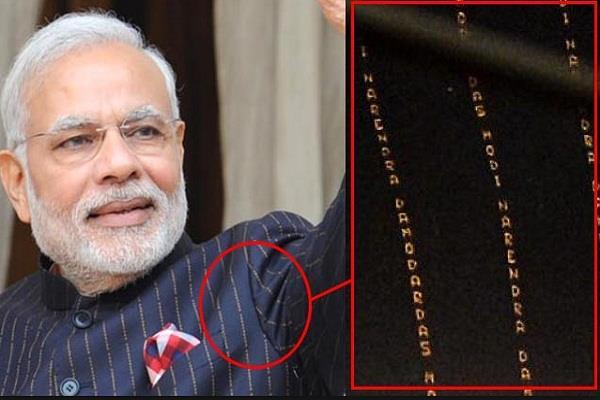 RTI का खुलासा: PM मोदी के कपड़ों पर नहीं होता है कोई सरकारी खर्च