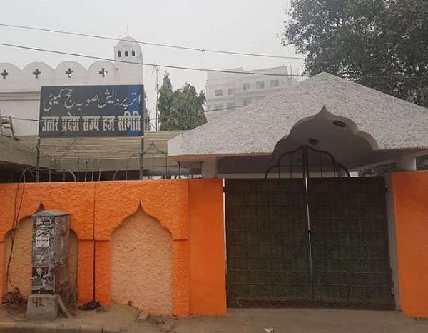हज समिति दफ्तर को केसरिया रंगने का मामला: सचिव पर गिरी गाज
