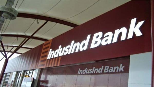 इंडसइंड बैंक का मुनाफा 20% बढ़ा, 936 करोड़ बढ़ी इनकम