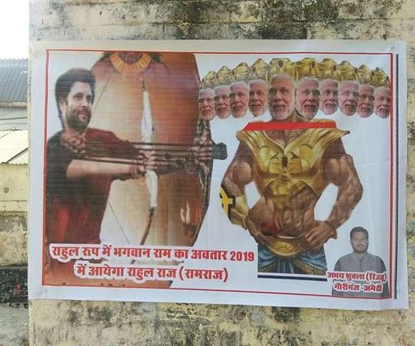अमेठी: पोस्टर में राहुल का राम अवतार तो PM मोदी को बनाया रावण