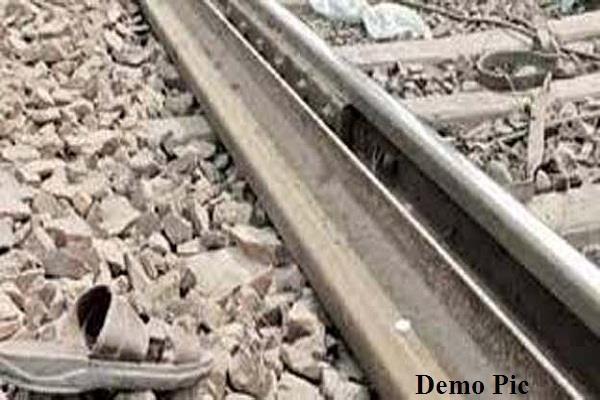 ट्रेन के आगे छलांग लगाकर की आत्महत्या