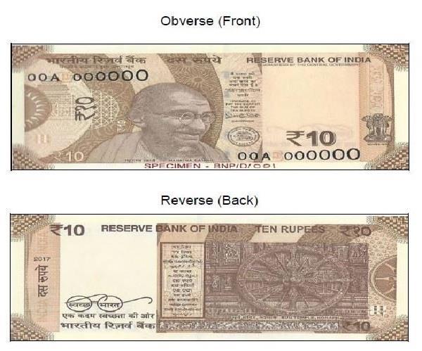 ऐसा होगा 10 रुपए का नया नोेट, RBI ने जारी किया 'फर्स्ट लुक'