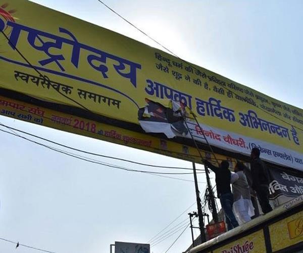 RSS की सफाई के बाद सिमटा पोस्टर मामला, आपत्तिजनक भाषा का हुआ था इस्तेमाल