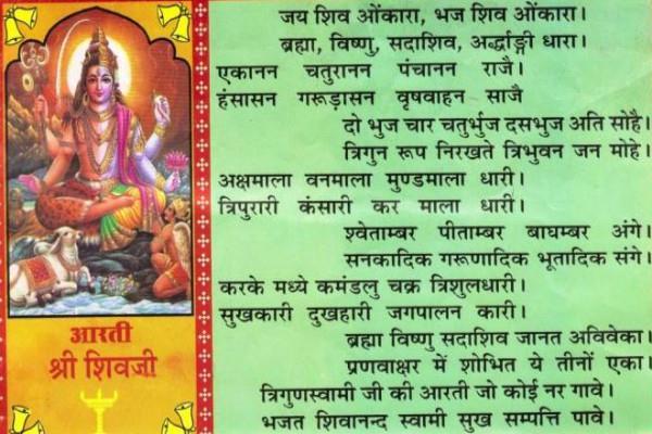 महाशिवरात्रि: ऐश्वर्यवान जीवन की चाहत रखने वाले शिव पूजन उपरांत करें आरती