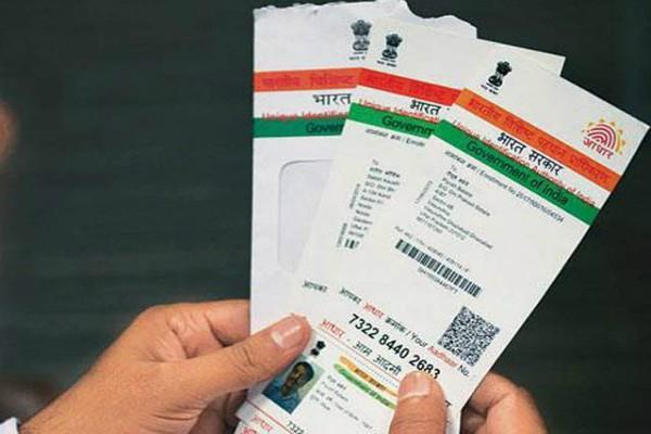 UIDAI की निर्देश, आधार नहीं होने पर भी मिलेंगी ये सुविधाएं
