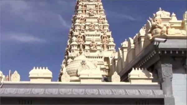 ऑस्ट्रेलिया 1 करोड़ रुपए लगाकर करेगा श्री शिव विष्णु मंदिर का कायाकल्प