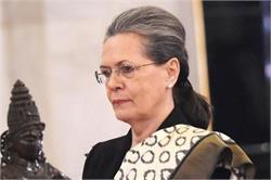 अचानक सोनिया गांधी का रायबरेली दौरा हुआ स्थगित, कांग्रेसी कार्यकर्ता हुए मायूस