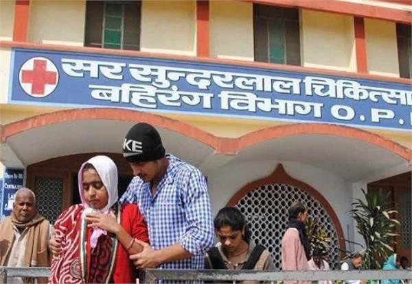 बीएचयू में डॉक्टरों ने की लापरवाही, महिला का ऑपरेशन कर पेट में छोड़ दी 5 सुई