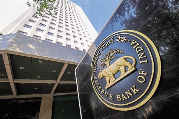 RBI ने की MSME के लिए की राहतों की घोषणा