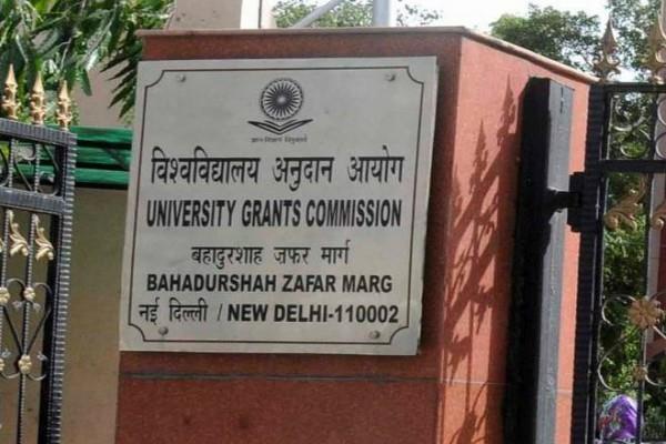 यूजीसी ने दिया विश्वविद्यालयों के तीन वर्ष में पाठ्यचर्या को अपग्रेड करने और समीक्षा करने का सुझाव