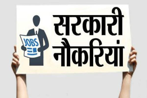 डिप्लोमाधारकों के लिए सरकारी नौकरी पाने का मौका, जल्द करें आवेदन