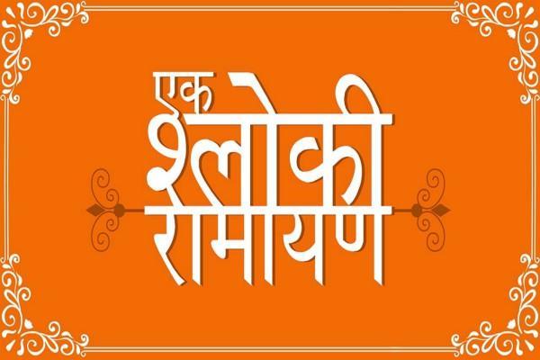 रामायण के इस मंत्र उच्चारण से होगी हर मुश्किल आसान