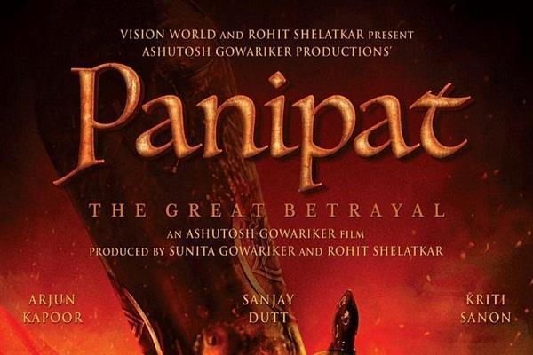 रिलीज डेट के साथ सामने आया ''पानीपत'' का पहला पोस्टर