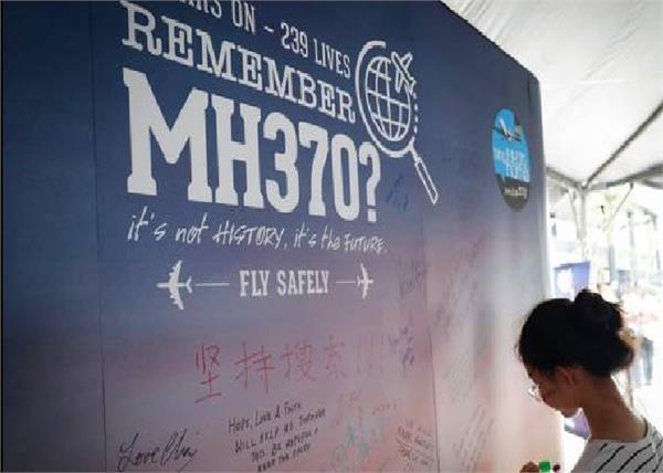लापता मलेशियाई विमान खोज जून में बंद होने की संभावना