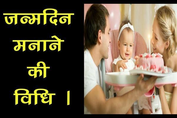 सनातन संस्कृति से जानें: कैसे मनाना चाहिए जन्मदिन, ये चीजें न करें