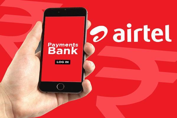 RBI ने एयरटेल के पेमेंट बैंक पर ठोका 5 करोड़ रुपए का जुर्माना