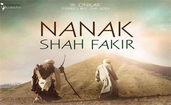 sc refuses urgent hearing on plea against release of film nanak shah fakir
