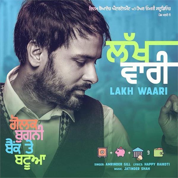 lakh vaari new song from the movie golak bugni bank te batua