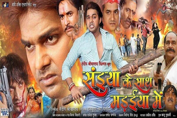 bhojpuri movie titles