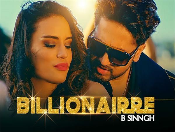 b singh new song billionaire