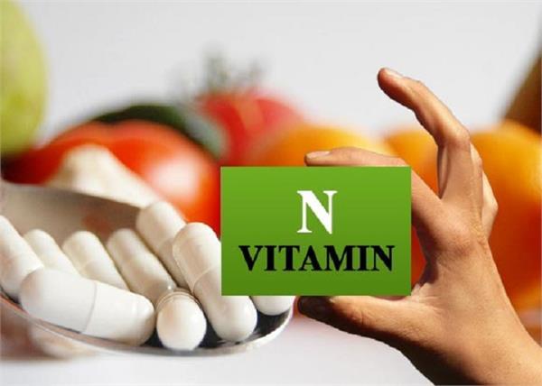 विटामिन N भी है शरीर के लिए बहुत जरूरी, मिलते हैं ये 5 फायदे